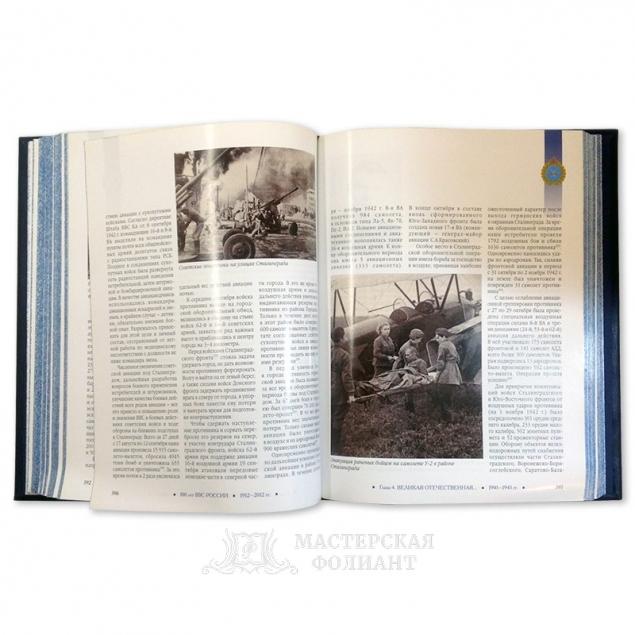 100 лет Военно-воздушным силам России (1912-2012)., мелованные страницы