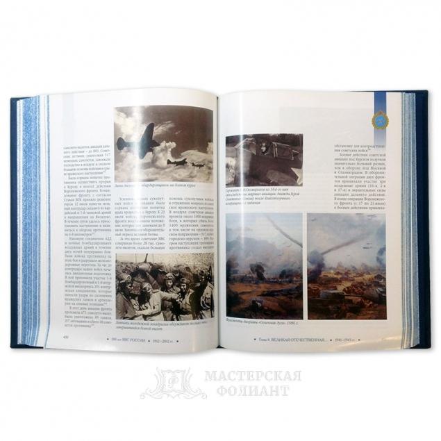 100 лет Военно-воздушным силам России (1912-2012). Вид на раскрытую книгу