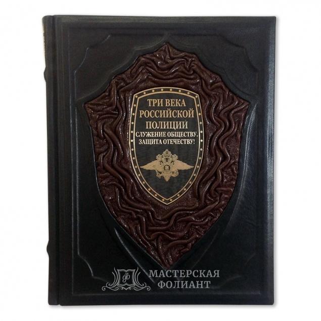 Книга «Три века российской полиции». Вид спереди