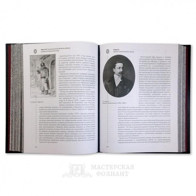 Книга «Три века российской полиции», с иллюстрациями