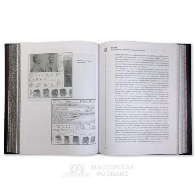 Книга «Три века российской полиции», в раскрытом виде