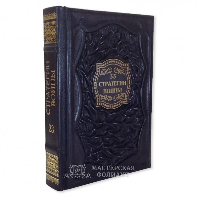 """Книга Роберта Грина """"33 стратегии войны"""" в кожаном переплете"""