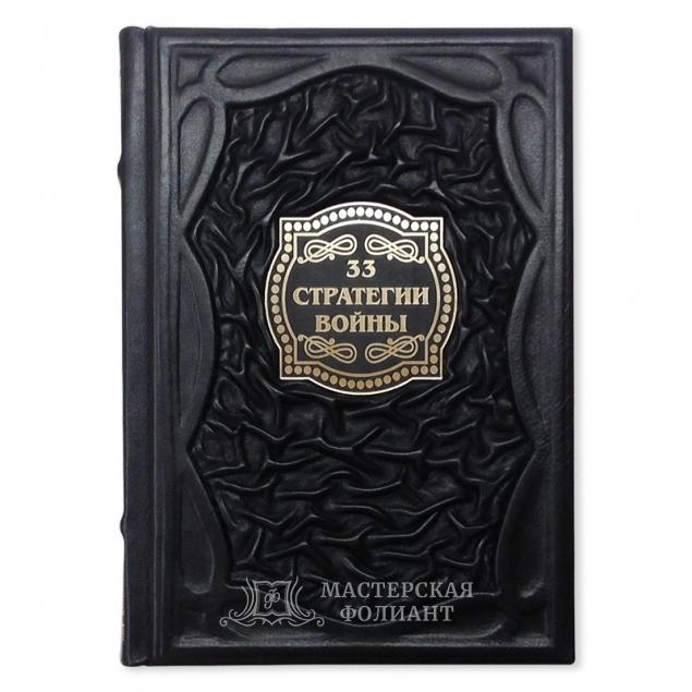 """Книга Роберта Грина """"33 стратегии войны"""" в кожаном переплете, вид спереди"""
