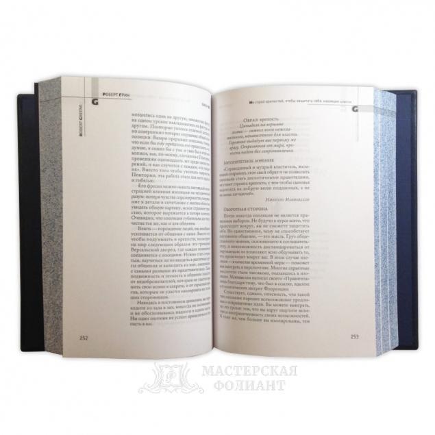 «48 законов власти» Роберт Грин, в раскрытом виде