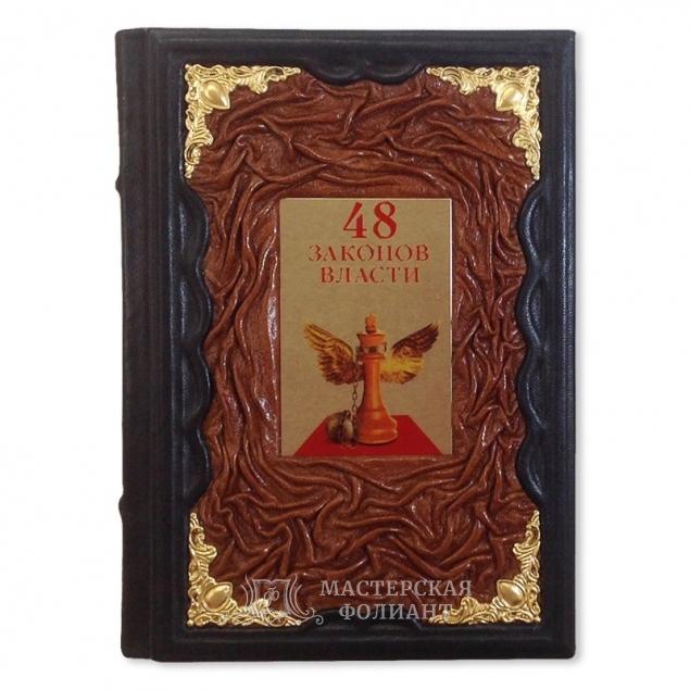 """Книга Роберта Грина """"48 законов власти"""", вид спереди"""