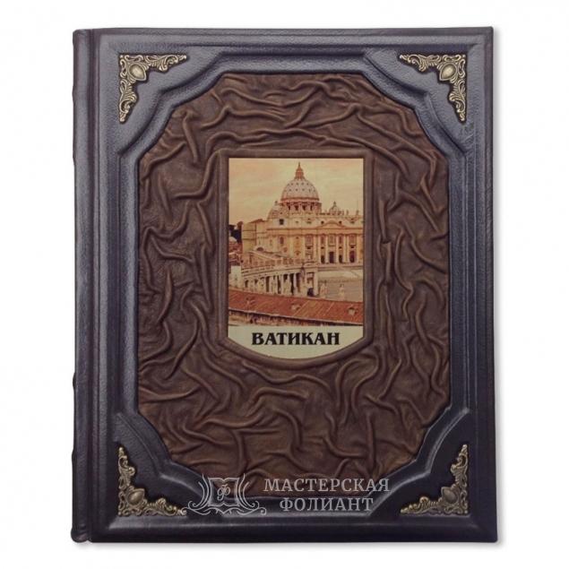 "Книга в кожаном переплете ""Ватикан"". Вид спереди"