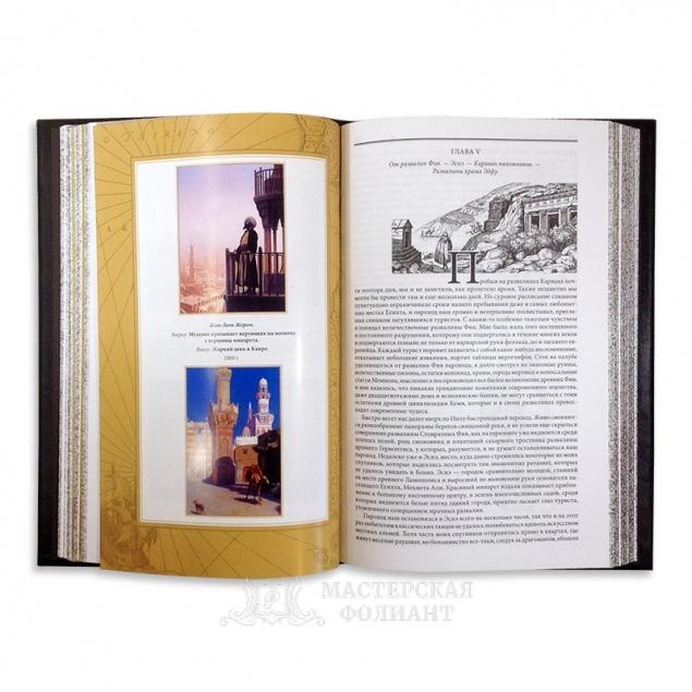 Елисеев А.В. «По белу свету. Путешествие по трем частям Старого Света». Книга с иллюстрациями