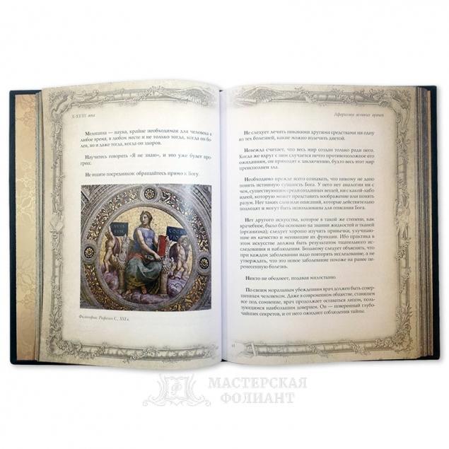 Книга «Афоризмы врачей» в раскрытом виде