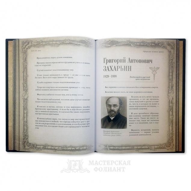 Книга «Афоризмы врачей», вид на книгу