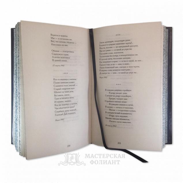 Книга стихов А.Блока с кожаным ляссе