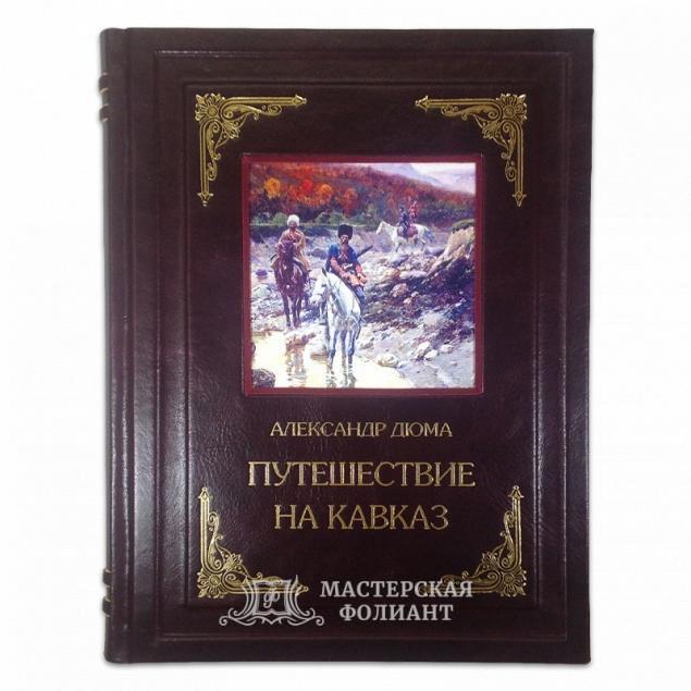 """Подарочная книга """"Александр Дюма. Путешествие на Кавказ"""" в кожаном переплете"""