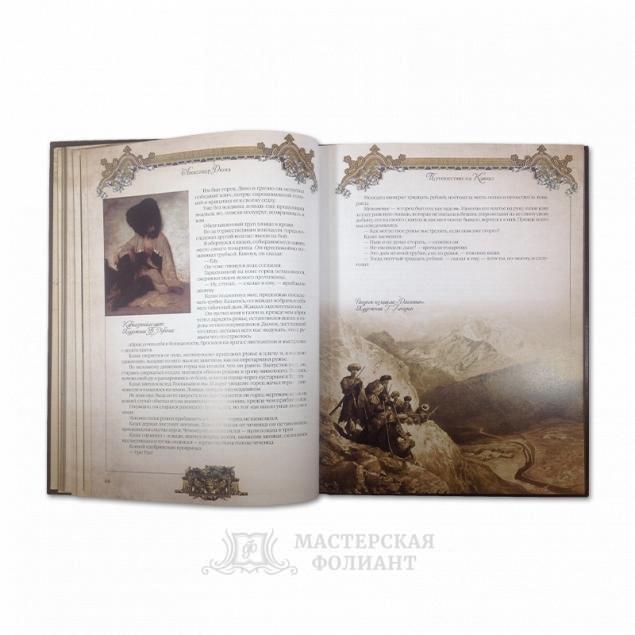 Подарочное издание книги Александра Дюма с иллюстрациями