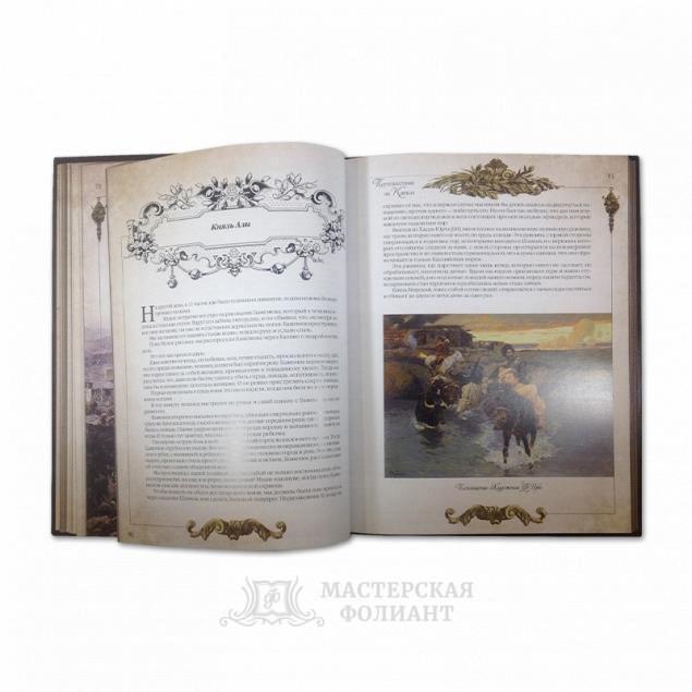 Подарочное издание книги Александра Дюма. Разворот книги