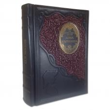 Лев Толстой. Анна Каренина. Коллекционное иллюстрированное издание