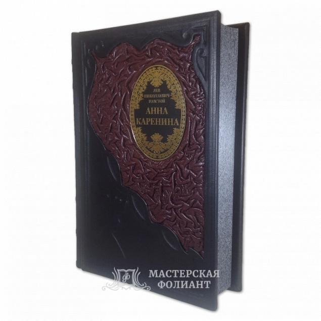 Лев Толстой: Анна Каренина. Коллекционное иллюстрированное издание