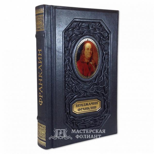 Подарочная книга «Путь к богатству. Автобиография» Бенджамина Франклина