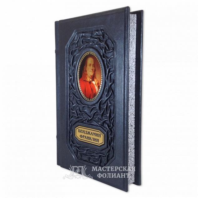 «Путь к богатству. Автобиография» Бенджамина Франклина в кожаном переплете с трехсторонним обрезом