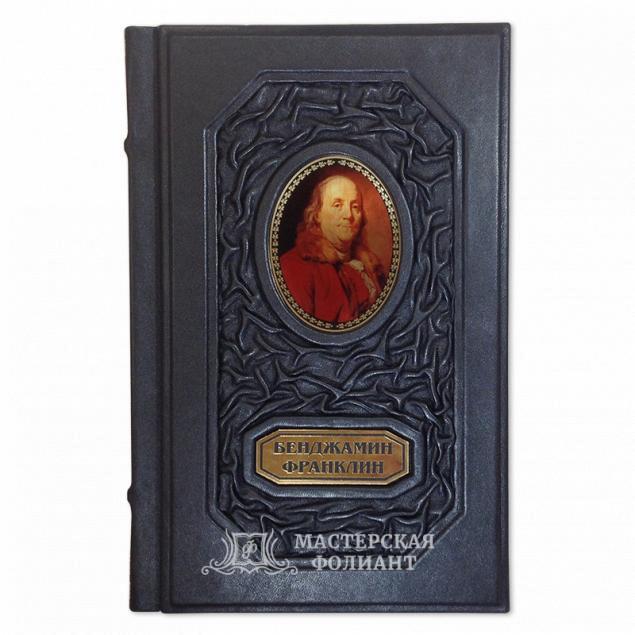 «Путь к богатству. Автобиография» Бенджамина Франклина в кожаном переплете