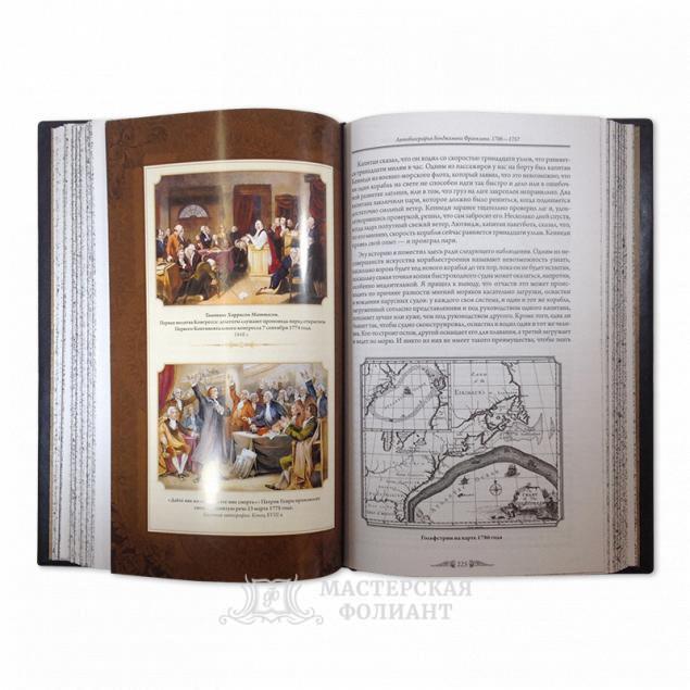 «Путь к богатству. Автобиография» Бенджамина Франклина с цветными иллюстрациями
