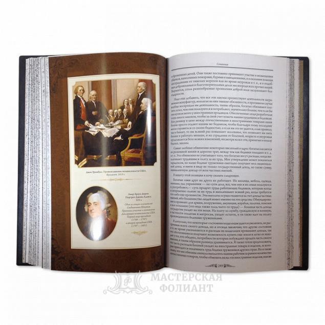 «Путь к богатству. Автобиография» Бенджамина Франклина в развернутом виде