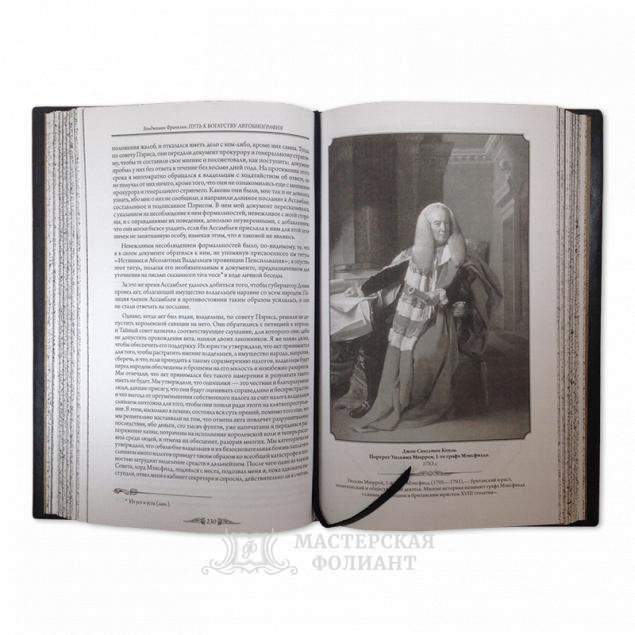 «Путь к богатству. Автобиография» Бенджамина Франклина в развернутом виде с кожаным ляссе