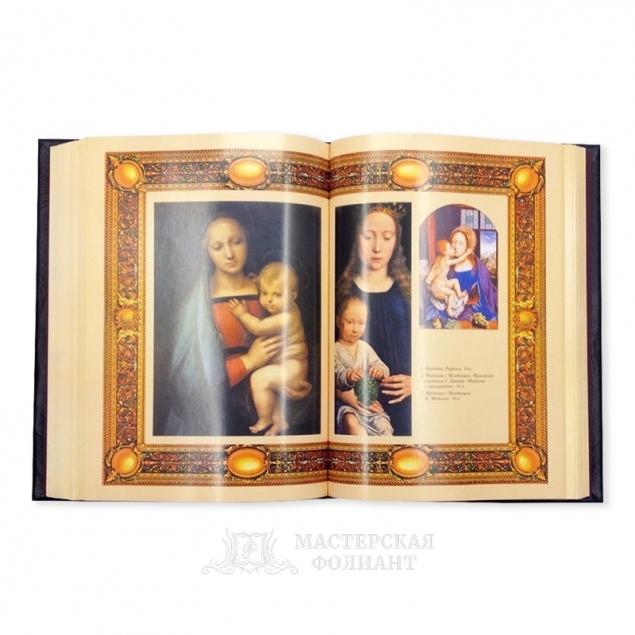 Библия. 2000 лет в мировом изобразительном искусстве цветные иллюстрации