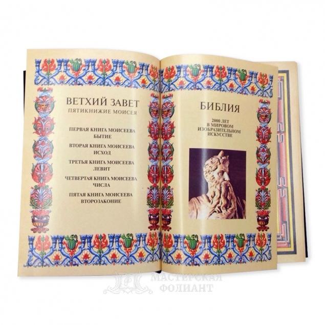 Библия. 2000 лет в мировом изобразительном искусстве иллюстрации