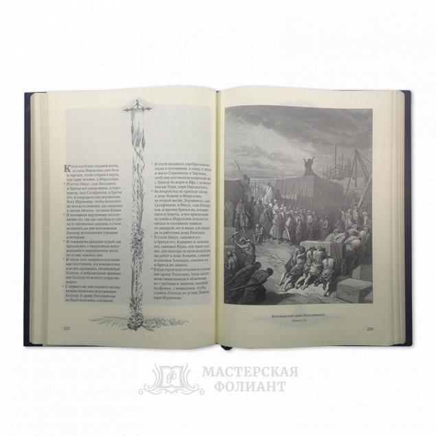 Библия с гравюрами Доре в раскрытом виде