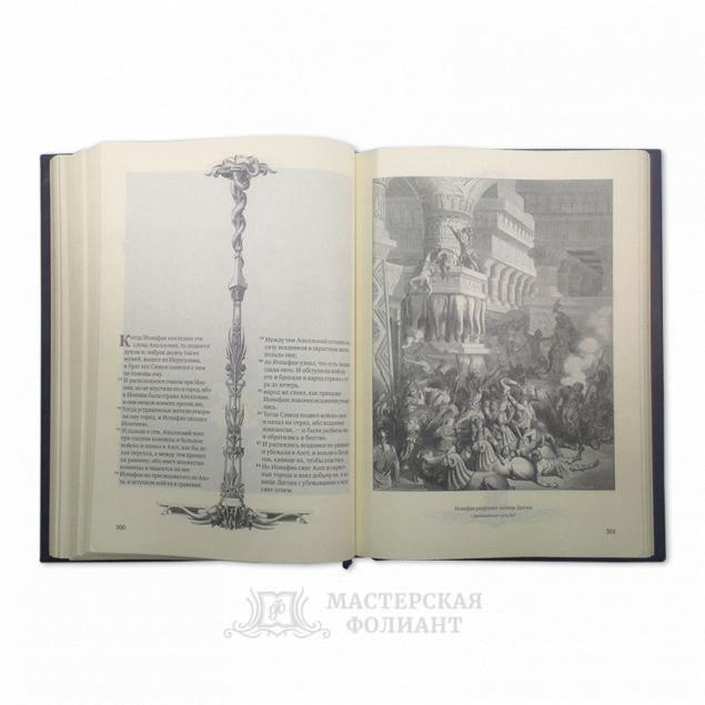 Подарочная Библия с гравюрами Доре в переплете ручной работы