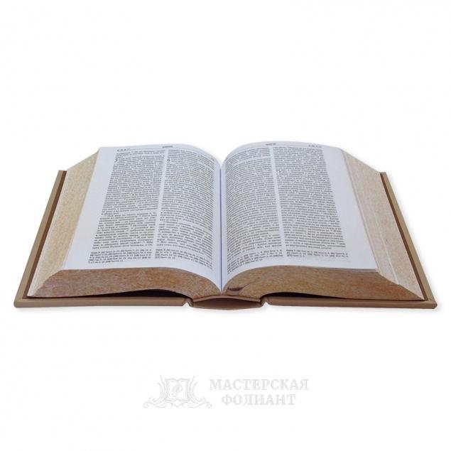 Подарочное издание Библии, в раскрытом виде