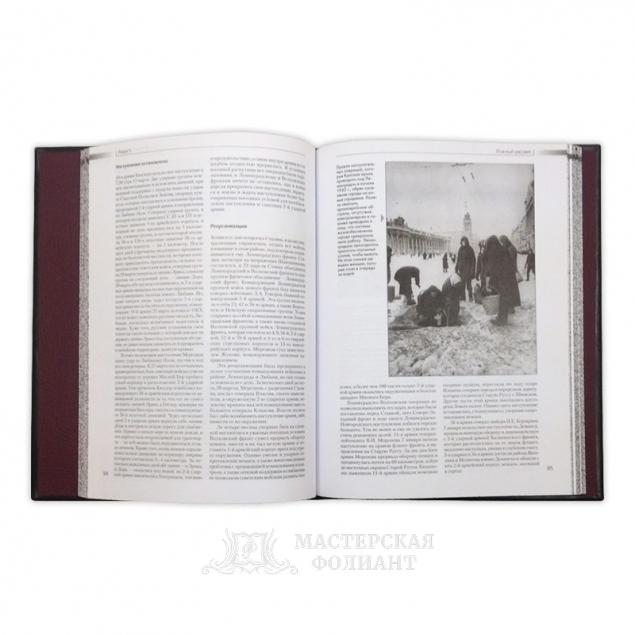 «Блокада Ленинграда» Дэвид Гланц. Вид на страницы