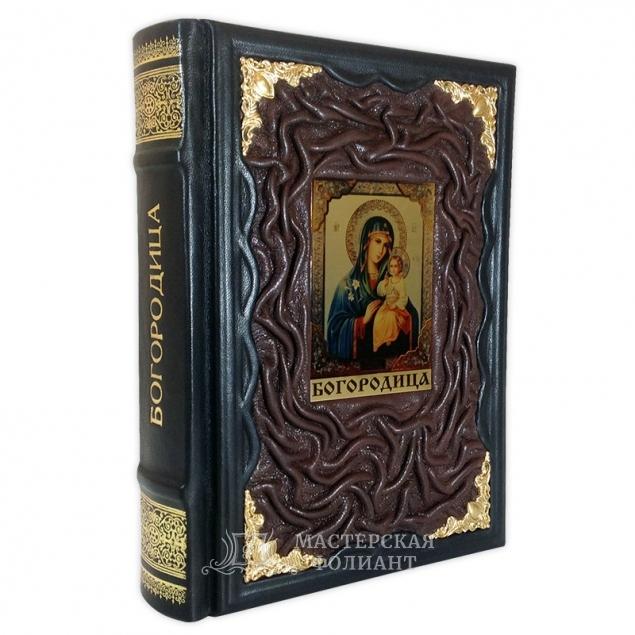 Книга «Земная жизнь Пресвятой Богородицы»