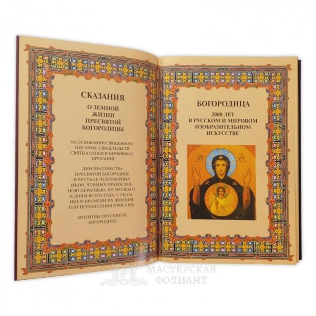 Книга «Земная жизнь Пресвятой Богородицы», вид на книгу