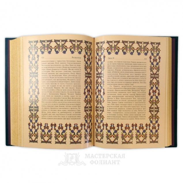 Книга «Земная жизнь Пресвятой Богородицы», раскрытая книга