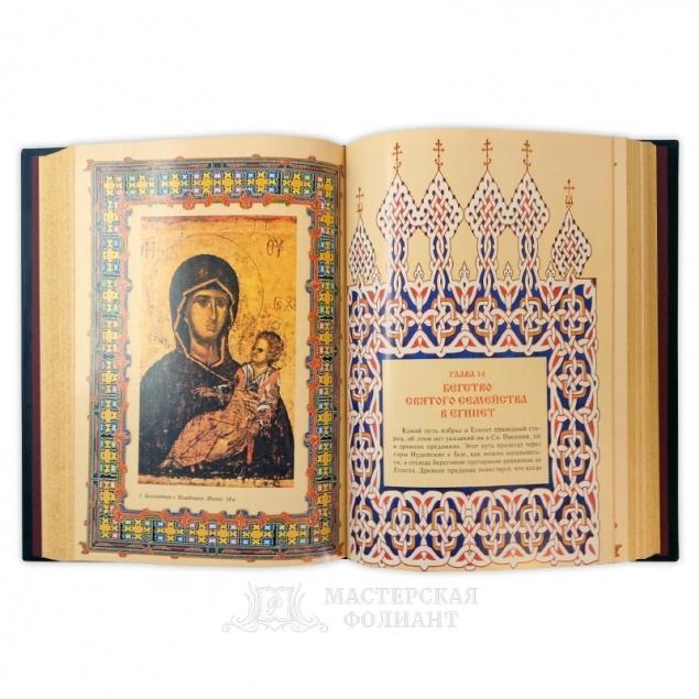Книга «Земная жизнь Пресвятой Богородицы» с иллюстрациями