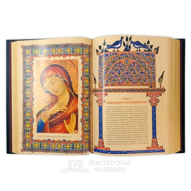 Книга «Земная жизнь Пресвятой Богородицы» в раскрытом виде