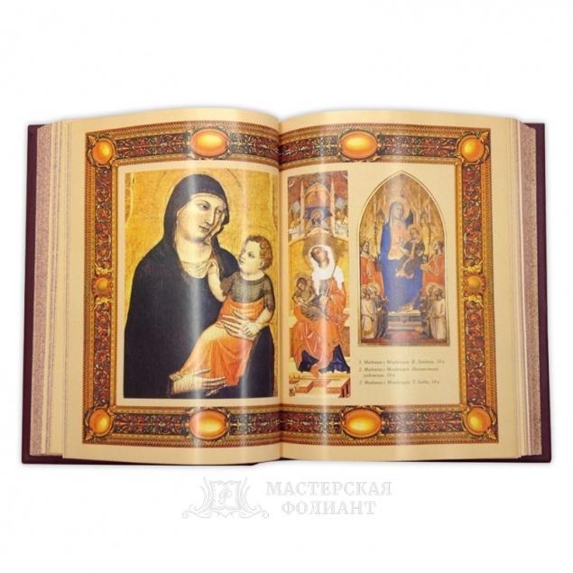 «Сказания о земной жизни Пресвятой Богородицы» с иллюстрациями