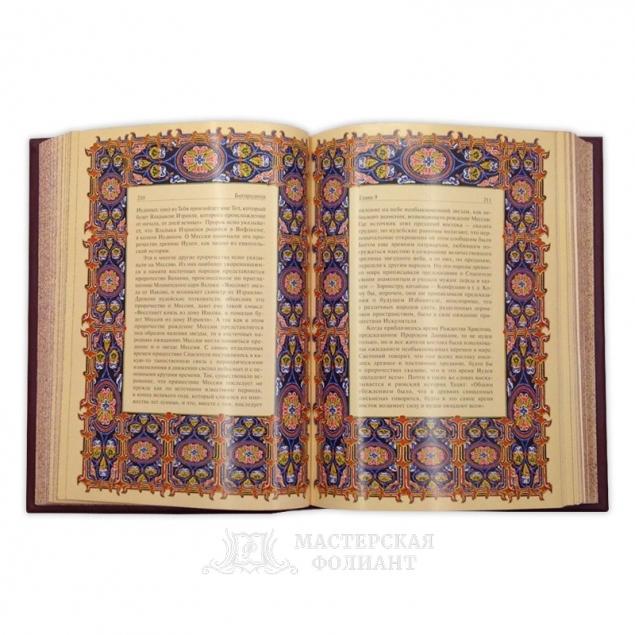 «Сказания о земной жизни Пресвятой Богородицы» в раскрытом виде