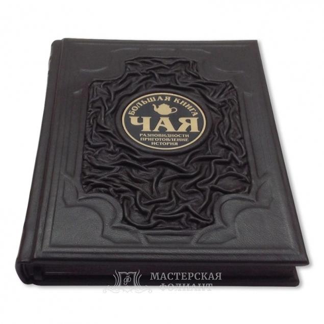 Большая книга чая в кожаном переплете ручной работы. Общий вид