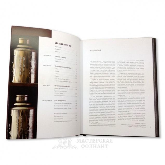 Большая книга чая в кожаном переплете ручной работы. Мелованные страницы