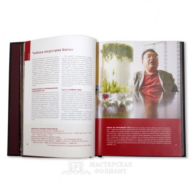 Большая книга чая в кожаном переплете ручной работы. В раскрытом виде