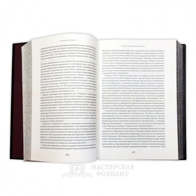 Мартин Гилберт: Черчилль. Биография. Вид на раскрытую книгу