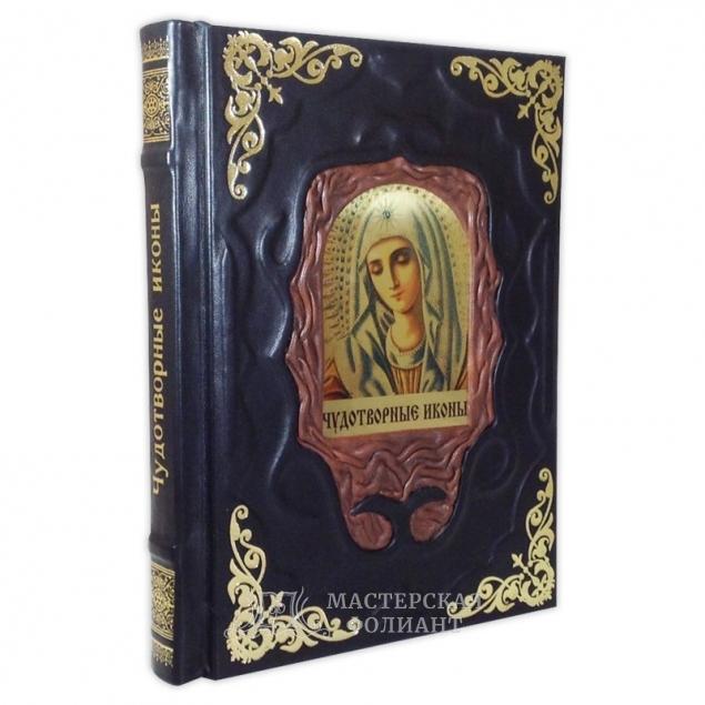 Книга «Чудотворные иконы»