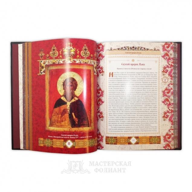 Книга «Чудотворные иконы», цветные иллюстрации