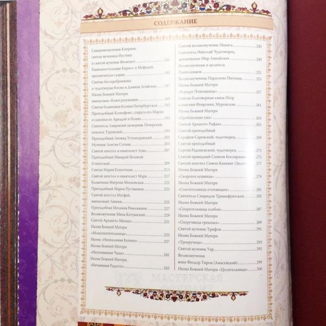 Книга «Чудотворные иконы». Содержание