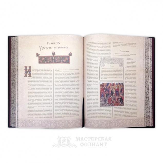 Книга «Цивилизация Древней Руси», вид на страницы