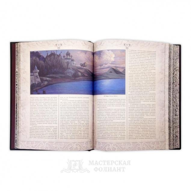 Книга «Цивилизация Древней Руси», в раскрытом виде