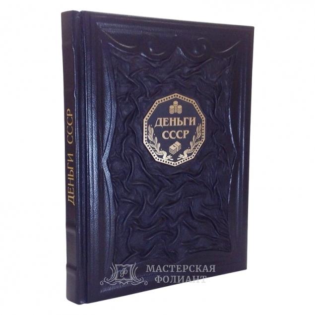 Книга «Деньги СССР»