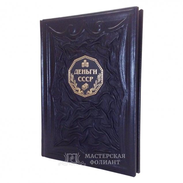 Книга «Деньги СССР», вид справа