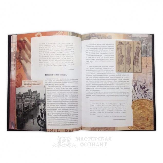 Книга «Деньги СССР», раскрытая книга